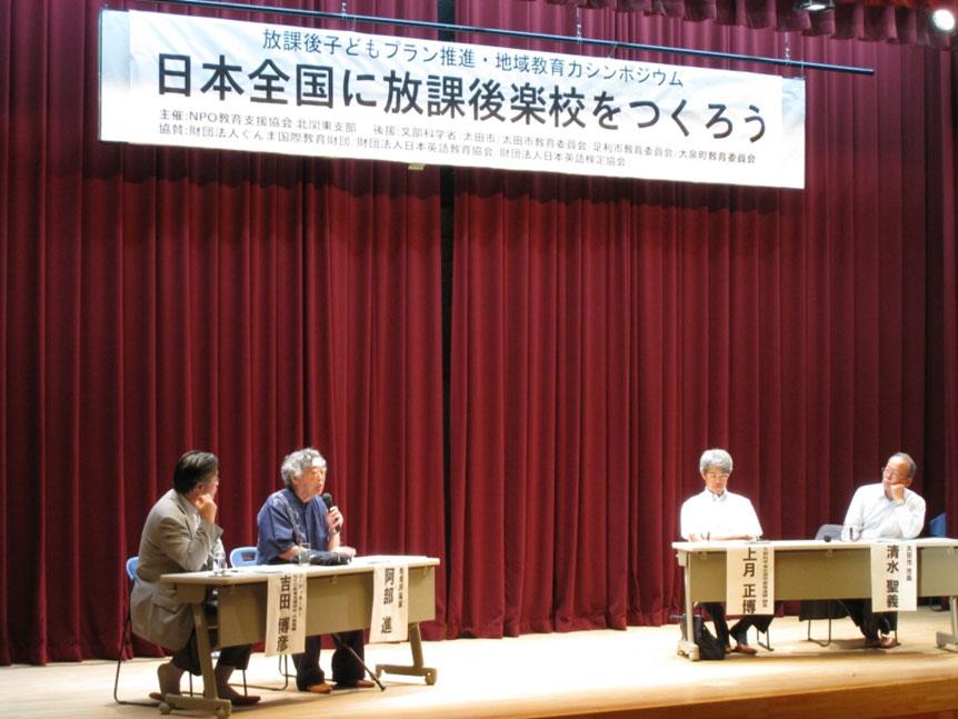 放課後子供プラン推進・地域教育力シンポジウム「日本全国に放課後楽校をつくろう」