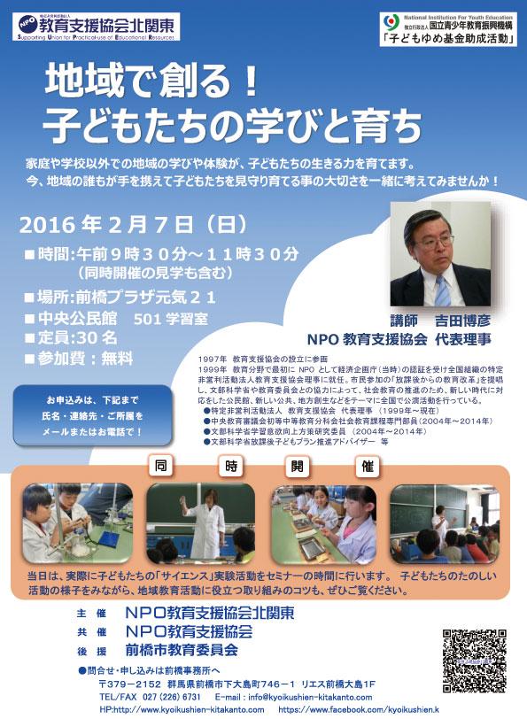 「地域で創る学びと育ち」NPO教育支援協会 代表理事 吉田博彦 講演